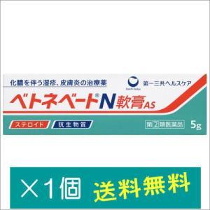 ベトネベートN軟膏AS5g【指定第2類医薬品】