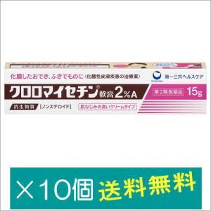 クロロマイセチン軟膏2%A 15g×10個【第2類医薬品】