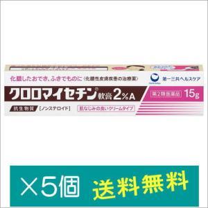クロロマイセチン軟膏2%A 15g×5個【第2類医薬品】