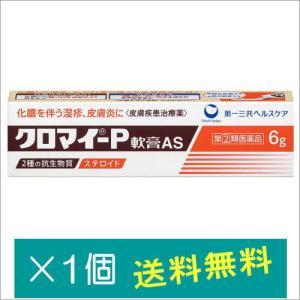 クロマイ-P軟膏AS 6g【指定第2類医薬品】