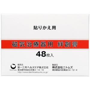 磁気治療器用 絆創膏 48枚|doradora-drug