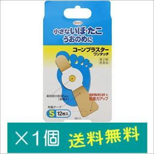 コーンプラスターワンタッチ Sサイズ12枚【第2類医薬品】|doradora-drug