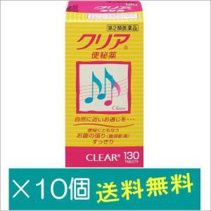 便秘薬クリア130錠×10個【第2類医薬品】|doradora-drug