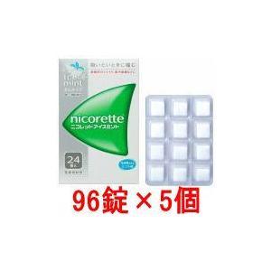 ニコレットアイスミント96個×5【指定第2類医薬品】|doradora-drug