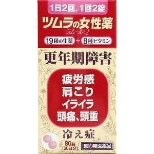 ツムラの女性薬ラムールQ80錠【指定第2類医薬品】 doradora-drug