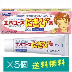 エバユースにきび薬20g×5個【第2類医薬品】|doradora-drug