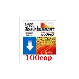 シンプトップ100カプセル【第3類医薬品】|doradora-drug