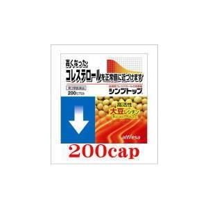 シンプトップ200カプセル【第3類医薬品】|doradora-drug