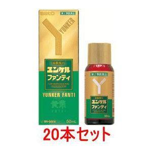 ユンケルファンティ50ml(グリーンラベル)×20本セット