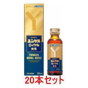 ユンケルロイヤル黄帝50ml×20本セット