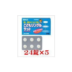 こどもリングルサット24錠×5個【第2類医薬品】 doradora-drug