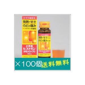 小児用ヒストミンかぜシロップD30mL×100本【第2類医薬品】|doradora-drug