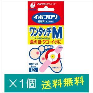 イボコロリ絆創膏ワンタッチM12枚【第2類医薬品】