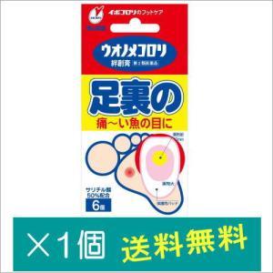 ウオノメコロリ絆創膏足裏6枚【第2類医薬品】