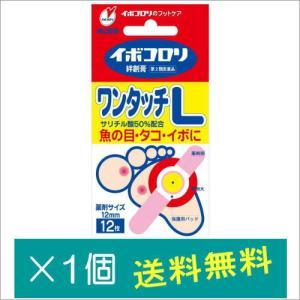 イボコロリ絆創膏ワンタッチL12枚【第2類医薬品】