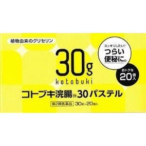 コトブキ浣腸30パステル30g×20個【第2類医薬品】 doradora-drug