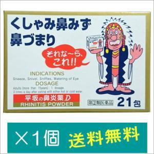 平坂の鼻炎薬D 21包