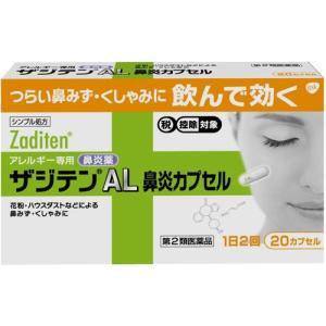 ザジテンAL鼻炎カプセル 20カプセル【第2類医薬品】