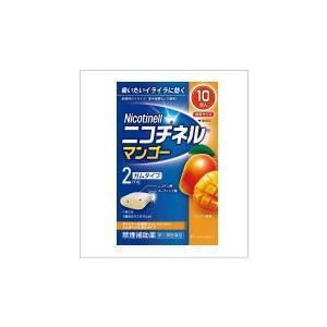 ニコチネル マンゴー10個【指定第2類医薬品】