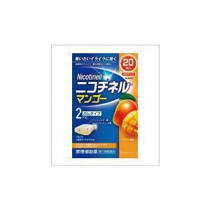 ニコチネル マンゴー 20個【指定第2類医薬品】|doradora-drug