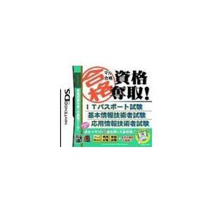 資格奪取! マル合格 DS ソフト NTR-P-BITJ / 中古 ゲーム|dorama2