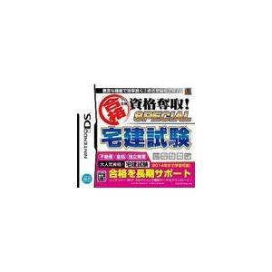 マル合格資格奪取!SPECIAL 宅建試験 『廉価版』 DS ソフト NTR-P-TAQJ / 中古 ゲーム|dorama2