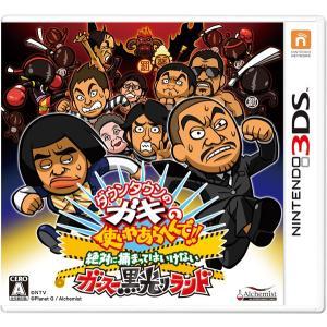 ダウンタウンのガキの使いやあらへんで 絶対に捕まってはいけないガース 黒光りランド 3DS / 中古 ゲーム dorama2