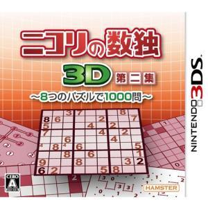 ニコリの数独3D第二集 8つのパズルで1000問 3DS / 中古 ゲーム|dorama2