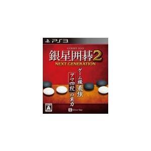 銀星囲碁2 ネクストジェネレーション PS3 / 中古 ゲーム dorama2