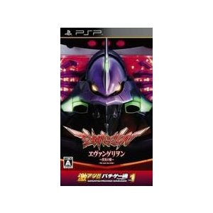激アツ パチゲー魂 Portable VOL.1 ヱヴァンゲリヲン 真実の翼 通常版 PSP ソフト ULJM-05906 / 中古 ゲーム|dorama2