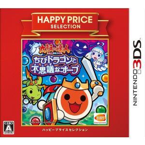 太鼓の達人 ちびドラゴンと不思議なオーブ ハッピープライスセレクション 3DS / 中古 ゲーム dorama2