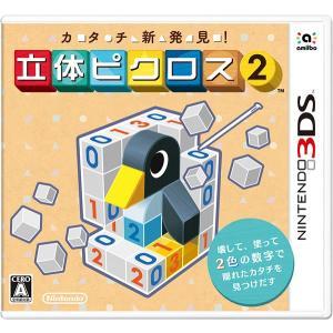 カタチ新発見 立体ピクロス2 3DS / 中古 ゲーム|dorama2