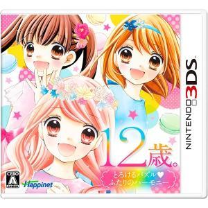 12歳。とろけるパズル ふたりのハーモニー 3DS / 中古 ゲーム|dorama2