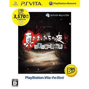 ■タイトル:真かまいたちの夜 11人目の訪問者(サスペクト) PlayStation Vita th...
