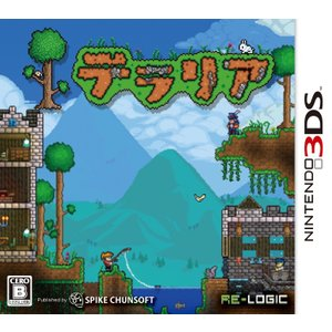 テラリア 3DS / 中古 ゲーム dorama2