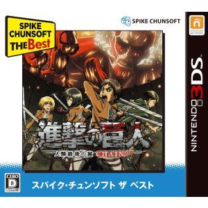 進撃の巨人 人類最後の翼 CHAIN 『廉価版』 3DS / 中古 ゲーム|dorama2