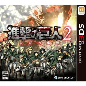 進撃の巨人2 未来の座標 3DS / 中古 ゲーム|dorama2