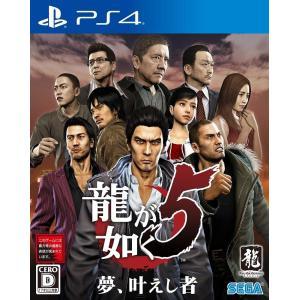 龍が如く 5 夢、叶えし者 PS4 / 中古 ゲーム dorama2