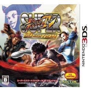 スーパーストリートファイター4 3D EDITION 3DS / 中古 ゲーム