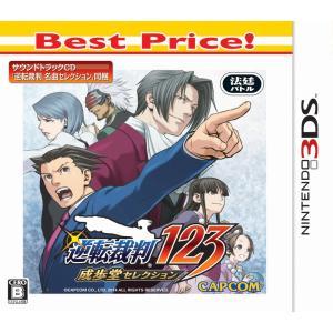 逆転裁判123 成歩堂セレクション 『廉価版』 3DS / 中古 ゲーム dorama2