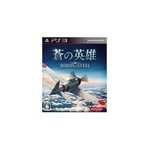 蒼の英雄 Birds of Steel PS3 ソフト BLJM-60387 / 中古 ゲーム|dorama2