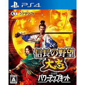 信長の野望 大志 with パワーアップキット PS4 ソフト PLJM-16299 / 中古 ゲーム|dorama2