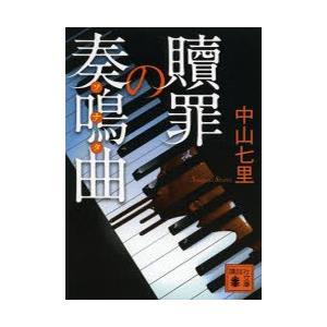 贖罪の奏鳴曲(ソナタ) 中山七里/著 /古本|dorama2