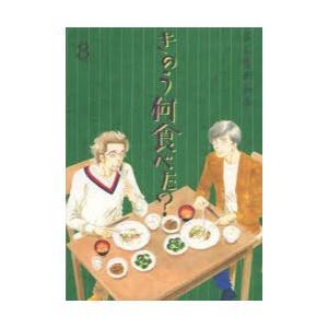 きのう何食べた? 8 よしながふみ /古本