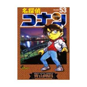 名探偵コナン 53 青山 剛昌 著 /古本 dorama2