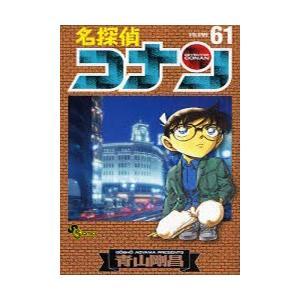 名探偵コナン 61 青山 剛昌 /古本|dorama2