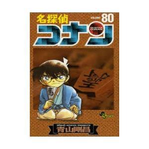 名探偵コナン 80 青山 剛昌 /古本