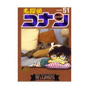 名探偵コナン 51 青山 剛昌 著 /古本 dorama2