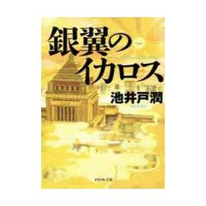 銀翼のイカロス 池井戸潤/著 /古本|dorama2