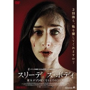 新品/DVD/スリーデイズ・ボディ 彼女がゾン...の関連商品5